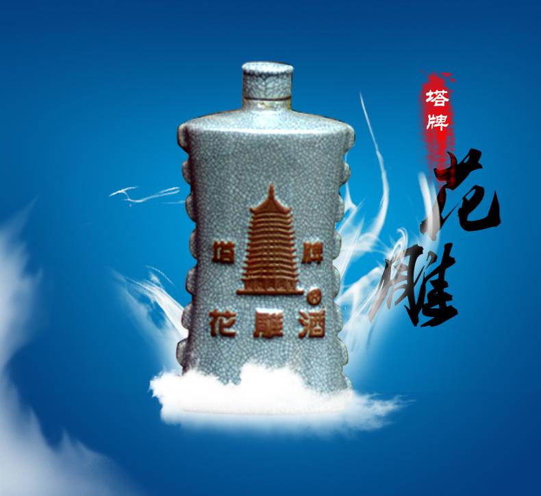 塔牌 二十年陈酿 青瓷